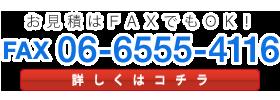 FAX:06-6555-4116