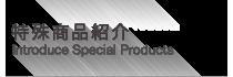 特殊商品紹介