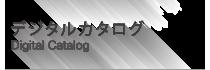 デジタルカタログ